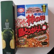 沖縄土産のタイトル画像