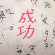 失敗はない!|仙台の結婚相談所『ステラ結婚情報センター』のタイトル画像