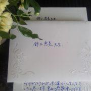 7歳上の医師とご成婚した女性会員さんからのお手紙のタイトル画像