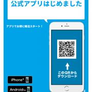 マリッジナビの公式アプリが公開になりました!のタイトル画像