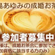 福岡婚活お茶会のタイトル画像