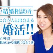 《0円 婚活》横浜神奈川結婚相談所マダカナのタイトル画像