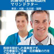 大阪地区医師と薬剤師ご成婚のタイトル画像