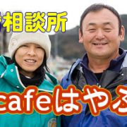 ごあいさつ 徐福の里 佐賀県諸富町『縁cafeはやぶさ』のタイトル画像