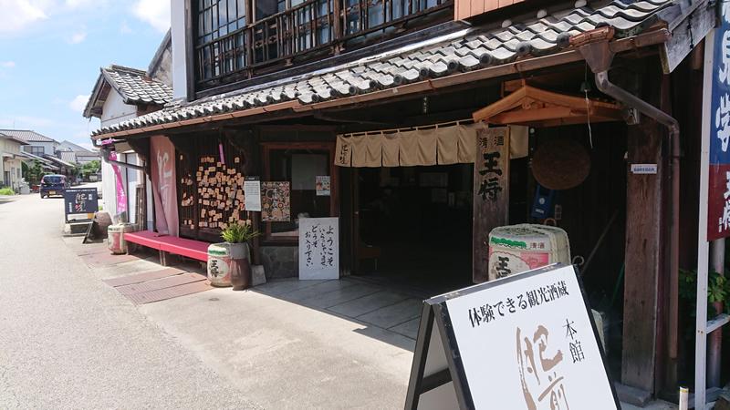 結婚相談所 佐賀 酒蔵通り1